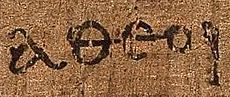 """αθεοι"" (atheoi), Greek for ""those without god"", as it appears in the Epistle to the Ephesians on the third-century papyrus known as ""Papyrus 46"""
