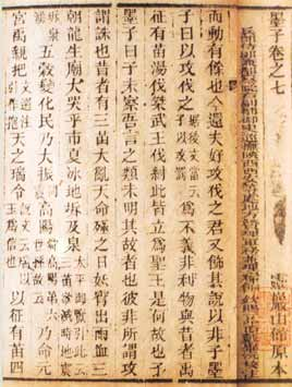 A page covered in Chinese writing