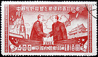 Chinese commemorative stamp