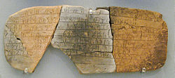 NAMA Linear B tablet of Pylos.jpg