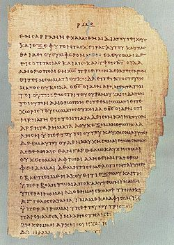 Folio from Papyrus 46, containing 2 Corinthians 11:33-12:9 in Greek