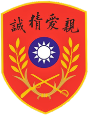 1924 Emblem of Chinese Military Academy designed by Sun Yat-sen.png