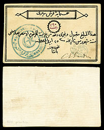 500 piastre promissory note issued and hand-signed by Gen. Gordon during the Siege of Khartoum (1884) payable six months from the date of issue.[9]