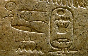 Detail of the stela of Ameny-Sonb showing the nomen of Khendjer, Louvre Museum.