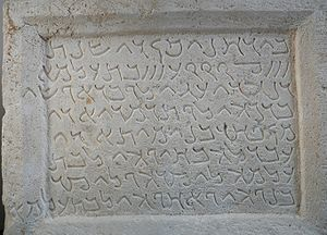 Alphabetic inscription on stone
