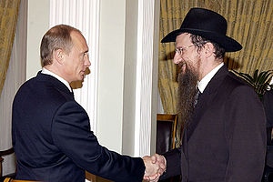Berl Lazar and Putin in 2005.jpg