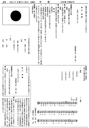 A page with Asian characters and a black-and-white version of the Japanese flag left above