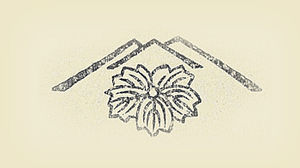A publisher's seal in the shape of a flower within a stylized mountain