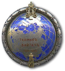 A Russian Imperial badge commemorating the successful arctic expedition of icebreakers Taymyr and Vaygach.