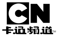 Cartoon Network Taiwan 2011 logo.png