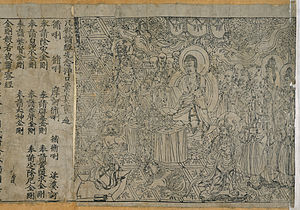 The Chinese Diamond Sutra, the world's oldest Woodblock printing book from 868 CE