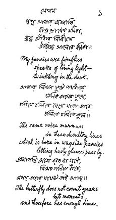 "Three-verse handwritten composition; each verse has original Bengali with English-language translation below: ""My fancies are fireflies: specks of living light twinkling in the dark. The same voice murmurs in these desultory lines, which is born in wayside pansies letting hasty glances pass by. The butterfly does not count years but moments, and therefore has enough time."""